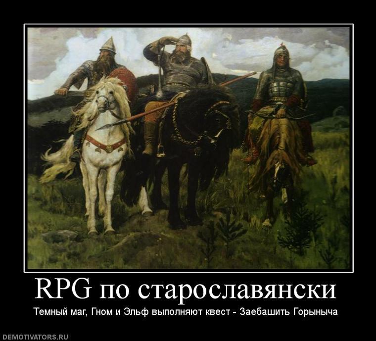 http://sabbat.su/images/374374_rpg-po-staroslavyanski1.jpg